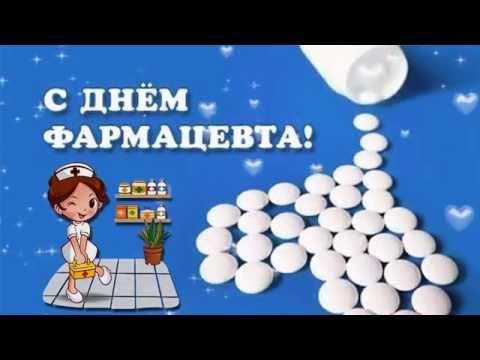 День фармацевта поздравления прикольные