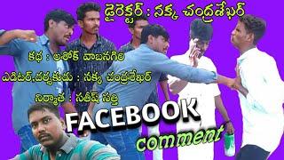 Facebook comment latest telugu Short film ieeja students||directed by nakka chandrashekar||gadwal - YOUTUBE