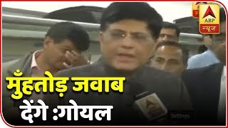 Pulwama Attack: Our Army will give a befitting reply: Piyush Goyal - ABPNEWSTV