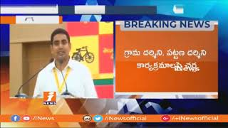 Start Booth Campaign Level To Impress Voters | Nara Lokesh at TDP Extensive Meeting | iNews - INEWS