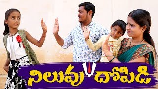 నిలువు దోపిడి # 14  Telugu Village Comedy Short Film | Mana Palle A2Z - YOUTUBE