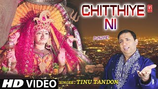Chitthiye Nu I TINU TANDON I New Latest Punjabi Devi Bhajan I Full HD Video Song - TSERIESBHAKTI
