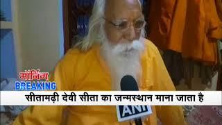 Morning Breaking: Nitish Kumar to visit Sitamarhi, assures reconstruction of Sita temple - ZEENEWS