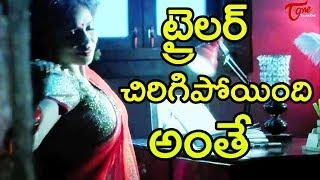 Seetha Ramuni Kosam Theatrical Trailer    Sarath    Karunya - TELUGUONE