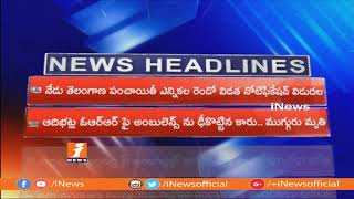 AP and Telangana Latest News Headlines (11-01-2018) | iNews - INEWS