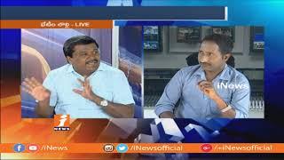 Debate On YCP And BJP Secret Meeting In Delhi | ఢిల్లీలో భేటీలు ఏపీలో మాటలు తూటాలు | Part-1 | iNews - INEWS
