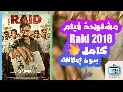 مشاهدة الفيلم الهندي الأكشن raid 2018 مترجم للعربية كامل بطولة اجاي ديفجان بجودة عالية HD