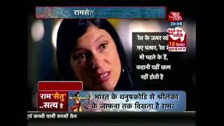 सच्चाई: 'रामसेतु' को भगवान राम ने बनाया या फिर मनुष्य ने ? - AAJTAKTV