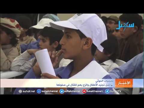 مليشيات الحوثي تواصل تجنيد الأطفال والزج بهم للقتال في صفوفها