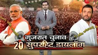 20 superhit dialogues from Gujarat elections 2017 - ZEENEWS
