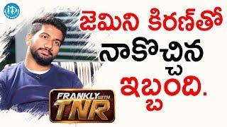 జెమిని కిరణ్ తో నాకొచ్చిన ఇబ్బంది - Awe Director Prashanth Varma | Frankly With TNR | Talking Movies - IDREAMMOVIES