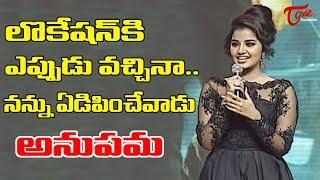 Anupama Speech at Hello Guru Prema Kosame Pre Release Event | Ram | TeluguOne - TELUGUONE