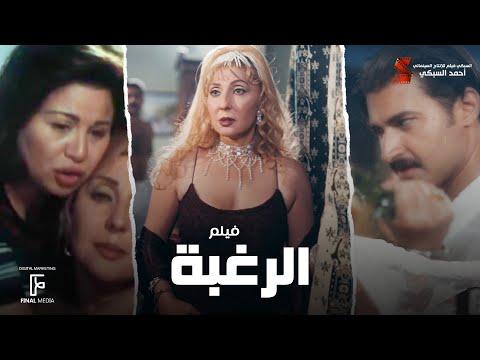 فيلم الرغبة / جوده عالية / الهام شاهين / نادية الجندي