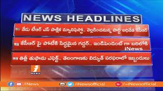 Today Top News Headlines From AP And Telangana | iNews - INEWS
