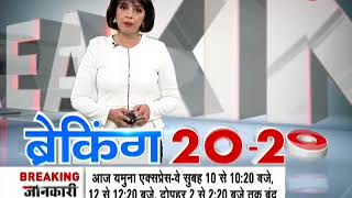 Breaking 20-20: Watch top 20 news of the day, July 17th, 2018 - ZEENEWS