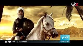 """برنامج """"قصص من عمان"""" عمل جديد يحكي قصص التاريخ العماني"""