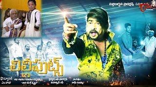 LILLI PUTS || Telugu Short Film 2017 || By Naga Vamshi Krishna - TELUGUONE