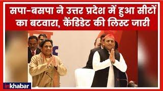 SP BSP Finalise seat sharing in UP for Lok Sabha Election 2019; सपा बसपा में हुआ सीटों का बटवारा - ITVNEWSINDIA