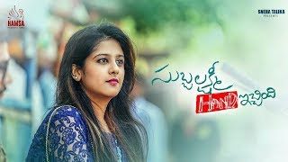 Subbalakshmi Hand Ichindhi | new telugu short film l Sneha talika presents | Direction Film Prasad - YOUTUBE