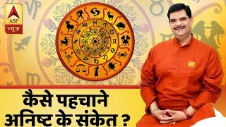 Guruji With Pawan Sinha: Know the indications of trouble - ABPNEWSTV