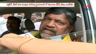 Telangana TDP Leaders Protest against Petrol Price Hike at RTC Cross Roads | Hyderabad | CVR News - CVRNEWSOFFICIAL