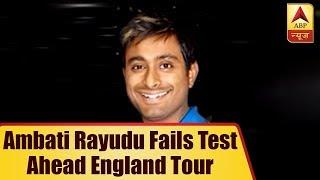 Ambati Rayudu fails YoYo test ahead of England tour - ABPNEWSTV