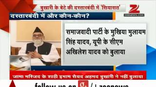 Shahi Imam invites Nawaz Sharif but skips Modi for son's anointment - ZEENEWS