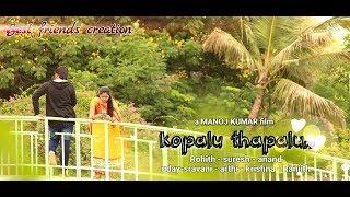 KOPALU THAPALU || TELUGU SHORT FILM ||  BY MANOJ - YOUTUBE