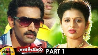 Kakatheeyudu 2019 Latest Telugu Full Movie HD | Taraka Ratna | Yamini | Part 1 | 2019 Telugu Movies - MANGOVIDEOS