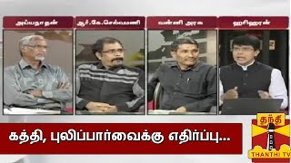 "Aayutha Ezhuthu 20-08-2014 Debate On ""Opposition for Kaththi, Pulipparvai.."" – Thanthi TV Show"