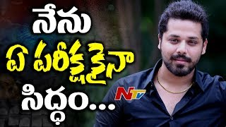 Actor Nandu Responds on SIT Notices || Drugs Case || NTV - NTVTELUGUHD