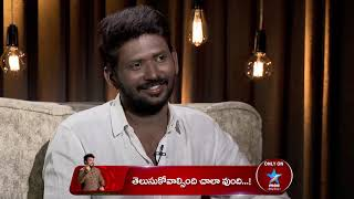 Mahesh Vitta - Exclusive interview on Monday at 10:30 AM & 6 PM on Star Maa Music - MAAMUSIC
