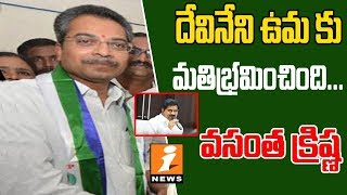 YSRCP Leader Vasantha Krishna Prasad Slams Chandrababu Naidu Over Fake Promises |  Krishna | iNews - INEWS