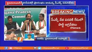 T Congress CLP Meeting Started | MLAs To Elect CLP Leader in Telangana Congress Today | iNews - INEWS