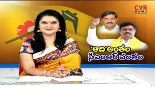 'ఆది' అంతం సీఎంఆర్ పంతం l Adinarayana Vs CM Ramesh | Kadapa TDP Internal Conflicts | CVR News - CVRNEWSOFFICIAL