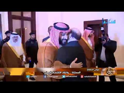 مستقبل وطن | المملكة وانقاذ الاقتصاد اليمني
