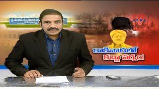 కాకినాడలో కబ్జా పర్వం...  Special Story Malladi Satyalingam Naicker Charity Trust Lands   CVR News - CVRNEWSOFFICIAL
