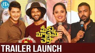 Superstar Mahesh Babu Launched Meeku Mathrame Cheptha Trailer || Vijay Devarakonda ||Tharun Bhascker - IDREAMMOVIES