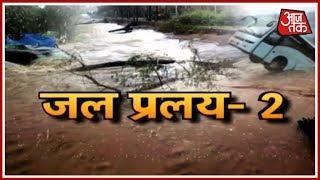 भारी बारिश से Himachal Pradesh में मचा हाहाकार! | विशेष - AAJTAKTV