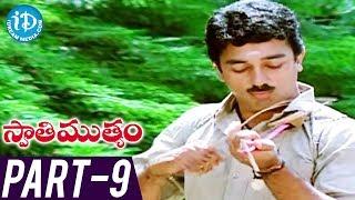 Swati Mutyam Full Movie Parts 9/14 - Kamal Haasan, Radhika - IDREAMMOVIES