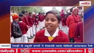 video : रेवाड़ी में स्कूली बच्चों ने निकाली पल्स पोलियो जागरूकता रैली