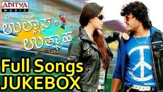 Ullasa Uthsaha Kannada Movie Full Songs II Jukebox - ADITYAMUSIC