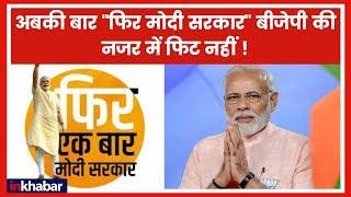 Lok Sabha Election 2019: बीजेपी को फिर से मोदी सरकार में नहीं दिख रहा अपने मजबूत नेता का अक्श - ITVNEWSINDIA