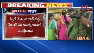 AP CM Chandrababu And His Family Performs Pooja at Polavaram Project | CVR NEWS - CVRNEWSOFFICIAL