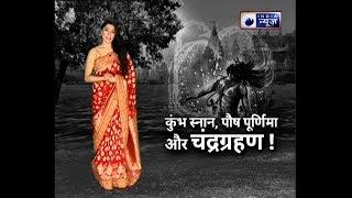 Kumbh Mela 2019: कुंभ स्नान, पौष पूर्णिमा और चंद्रग्रहण | Family Guru with Jai Madaan - ITVNEWSINDIA