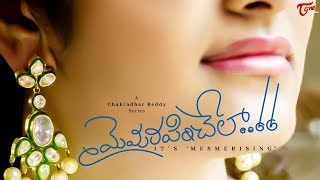 Maimarapinchela Telugu Short Film | Heroine Intro Teaser | Directed by Chakradhar Reddy | TeluguOne - TELUGUONE