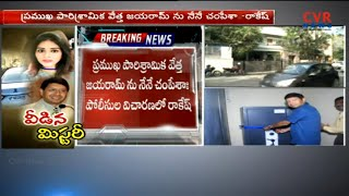 వీడిన మిస్టరీ : Police found on Chigurupati jayaram Assassination | CVR News - CVRNEWSOFFICIAL