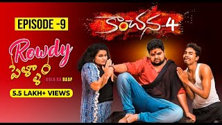 Rowdy Pellam Episode 9 | Kanchana 4.0 | Telugu Comedy Web Series 2019 | #Ketugadu - YOUTUBE