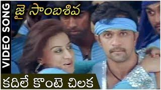 Action King Arjun's Jai Sambasiva Movie Video Song   Kadile Konte Chilaka   Arjun    Poooja Gandhi - RAJSHRITELUGU