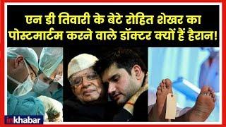 ND Tiwari's son Rohit Shekhar post-mortem report एन डी तिवारी के बेटे रोहित शेखर का पोस्टमार्टम - ITVNEWSINDIA